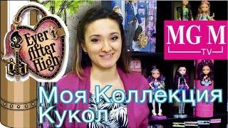 Моя Коллекция Кукол Ever After High / Эвер Афтер Хай обзор на русском + Конкурс ?MGM?