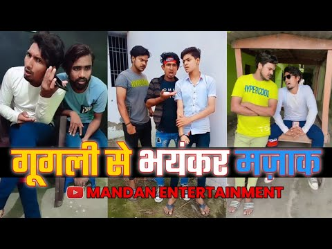 गूगली से भयंकर मज़ाक|New Viral Tiktok Comedy Video Mani Meraj Comedy|Mandan Entertainment|Episode_117