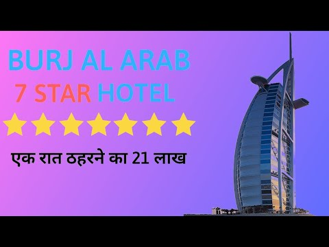 The World's Only One Most Expensive 7 Star Hotel | Dubai Burj Al Arab 🏢