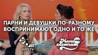 Парни и девушки по-разному реагируют на одно и то же | Шоу Мамахохотала | НЛО TV