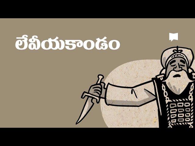 సారాంశం: లేవీయకాండం Overview: Leviticus