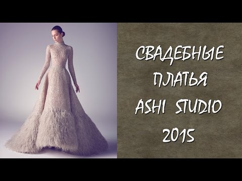 Свадебные платья 2015 Ashi Studio