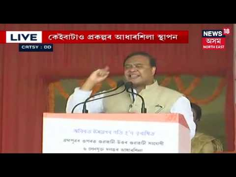CM Sonowal and Himanta Biswa Sarma Slams Opposition In Changsari Speech