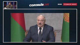 ПОХИЩЕНИЯ НЕ БЫЛО! Соловьев о заявлении Лукашенко и попытки БЕГСТВА Колесниковой