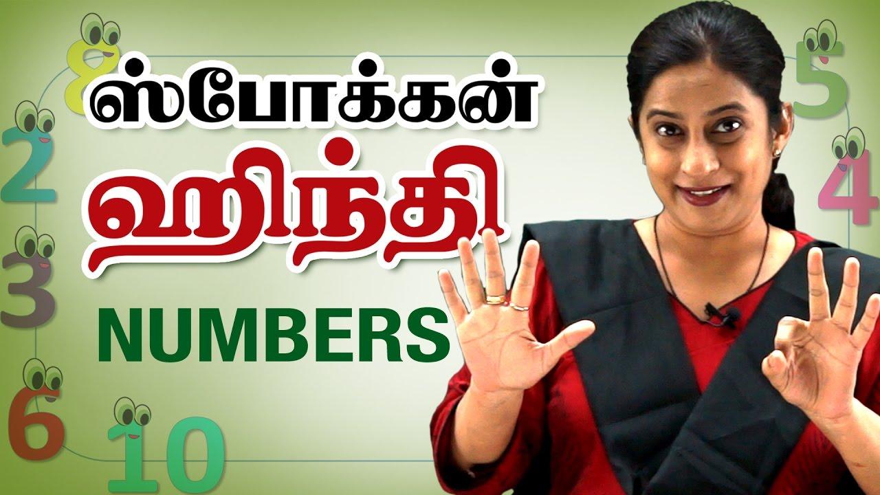 Speak Hindi Through Tamil | Spoken Hindi | Numbers