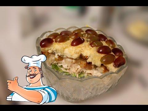 Слоеный тортсалат с курицей и
