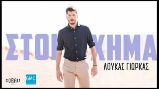 Λούκας Γιώρκας - Στοίχημα  Loucas Yiorkas - Stichima (New 2017)