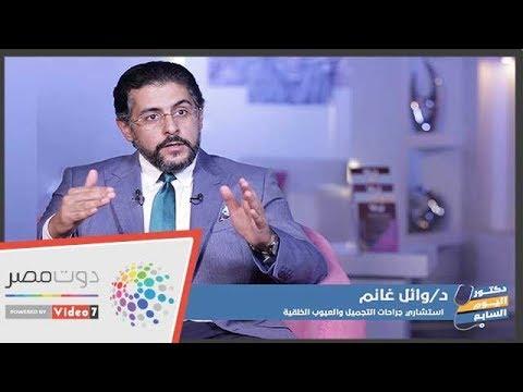موقع مصر بالسياحة العلاجية بمجال التجميل يوضحه دكتور وائل غانم  - 09:54-2019 / 1 / 20