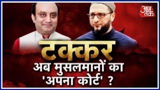 क्या इन्साफ का भी कोई मज़हब होता है ? | Halla Bol में Asaduddin Owaisi vs Sudhanshu Trivedi