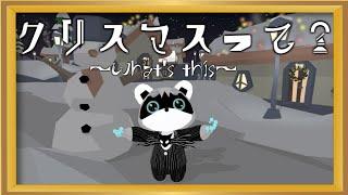 【VRミュージカル】クリスマスって?【What's this?】