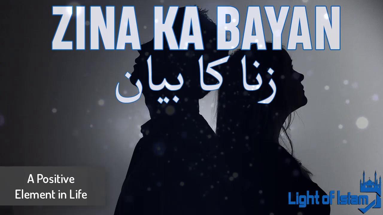 Zina ka Bayan   Latest Emotional Bayan by Peer Zulfiqar Ahmad Naqshbandi    Must Listen