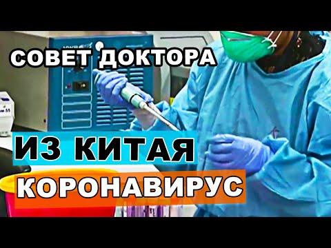 Эпидемия! новый китайский коронавирус Хорошие и плохие новости от Доктора Панаса