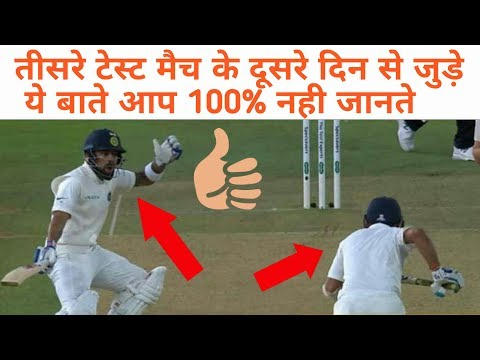 Stats - ind vs eng 3rd test day 2 full match highlights