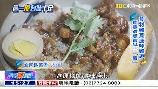 美食「滷」獲人心 台灣小吃進化一「廈」《海峽拚經濟》