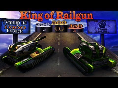 King of Railgun .  Турнир на 1000 рублей!  ТАНКИ ОНЛАЙН.TANKI ONLINE
