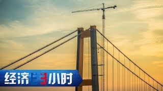 《经济半小时》 20190815 超级工程引爆创新动力| CCTV财经
