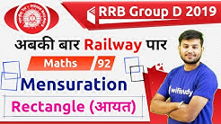 12:30 PM - RRB Group D 2019 | Maths by Sahil Sir | Mensuration (Rectangle) (आयत)