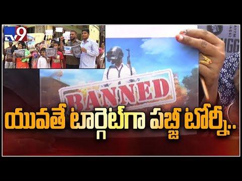 Protest against online solo PUBG tournament - TV9