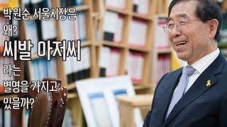 박원순 서울시장은 왜 씨발아저씨라는 별명을 갖고 있을까?