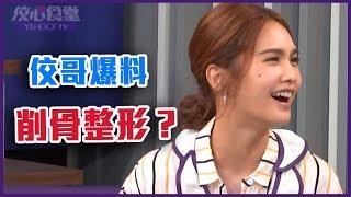 看更多【佼心食堂】:http://bit.ly/2pCd1nT #YahooTV 上千支影片精彩不...