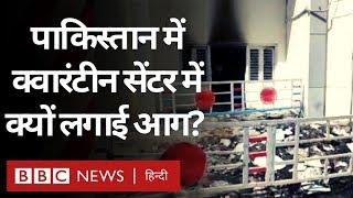 Corona Virus: Pakistan में Quarantine Centre में क्यों लगाई गई आग?(BBC Hindi)