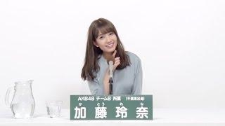 AKB48 49thシングル 選抜総選挙 アピールコメント AKB48 チームB所属 加...