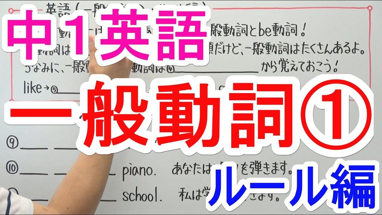 英語】中1-12 一般動詞①(ルール編) - YouTube