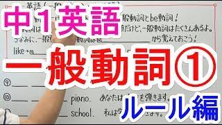 Download Video 【英語】中1-12 一般動詞①(ルール編) MP3 3GP MP4