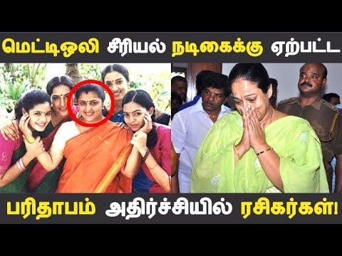 மெட்டிஒலி சீரியல் நடிகைக்கு ஏற்பட்ட பரிதாபம்! | Tamil Cinema | Kollywood News | Cinema Seithigal