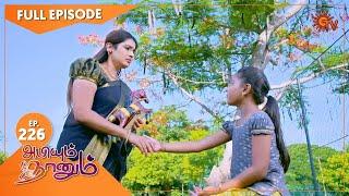 Abiyum Naanum - Ep 226 | 23 July 2021 | Sun TV Serial | Tamil Serial