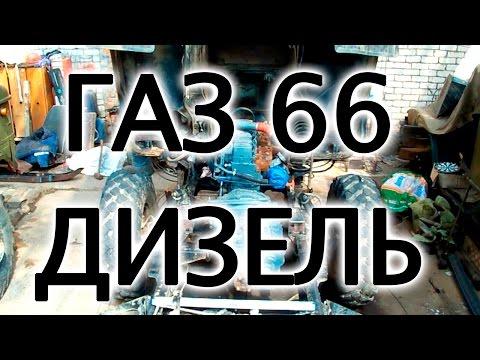 ГАЗ 66 С