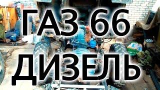 ГАЗ 66 З ТУРБО-ДИЗЕЛЬНИМ ДВИГУНОМ DAF 2 ч.