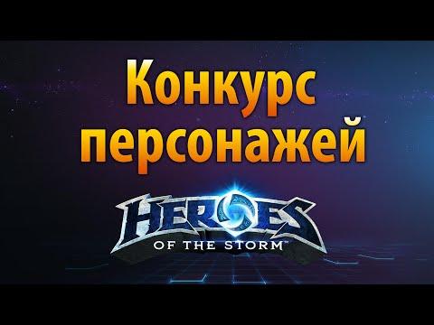 видео: Победители конкурса персонажей heroes of the storm