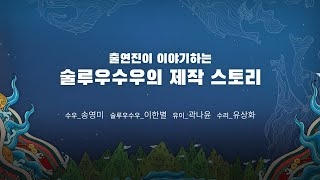 가족뮤지컬 [술루우수우] 제작 스토리 / '출연진'편