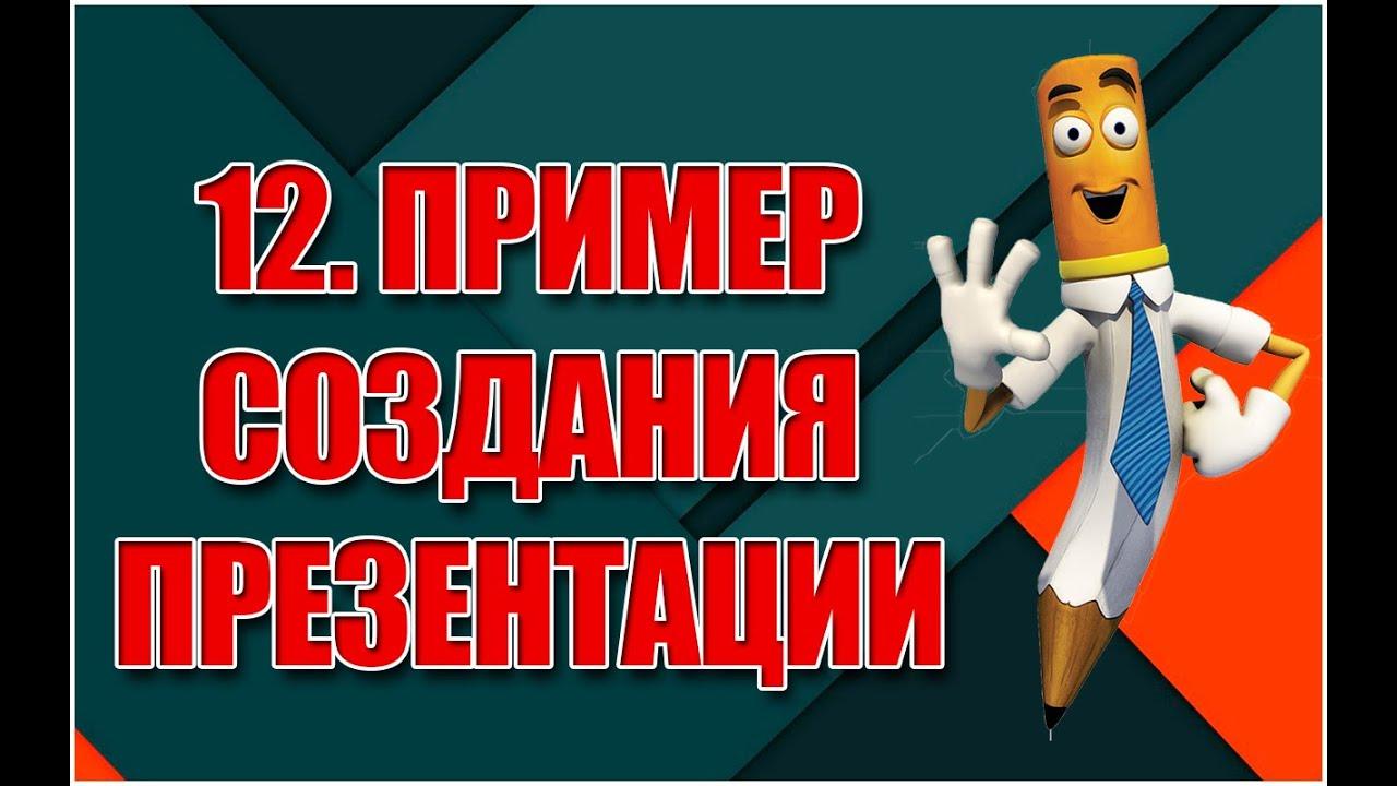 prezentatsiya-produkta-i-uslugi-primer