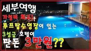 [세부자유여행] 세부여행 단돈3만원에 루프탑수영장이있는…