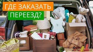 видео Квартирные переезды из Москвы в другие города России