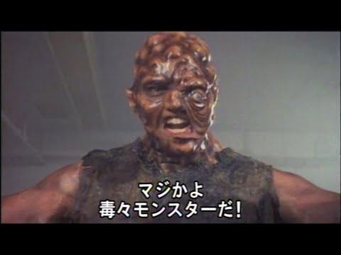 映画「悪魔の毒々モンスター・新世紀絶叫バトル」日本版予告