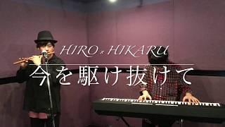 HiRo×Hikaru『今を駆け抜けて』