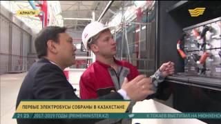 В Казахстане собраны первые электроавтобусы