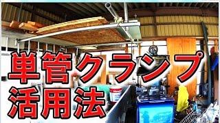 Repeat youtube video 格安!単管パイプで車庫に棚  1万円でDIY作業をやってみた