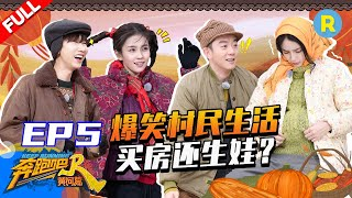 【FULL】Episode 5-Keep Running Yellow River-Bai Lu/Zhou Jieqiong/Wang Sulong/Yan Xujia/ZJSTVHD/