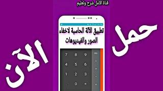 شرح تطبيق آلة حاسبة Calculator لإخفاء ملفات وصور وفيديوهات بأمان كامل& للأندرويد📱 screenshot 2