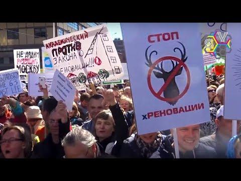 Москвичи ПРОТИВ собянинской РЕНОВАЦИИ! Митинг. Трансляция