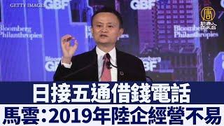 日接五通借錢電話 馬雲:2019年陸企經營不易|新唐人亞太電視|20191226