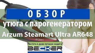 Обзор утюга с функцией подачи пара Arzum Steamart Ultra AR648 от Becker