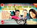 Super Hit Modern Song 2073 - Bhawana Music Solution | Audio Jukebox