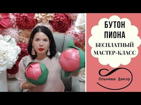 БУТОН ПИОНА I БЕСПЛАТНЫЙ МАСТЕР-КЛАСС от Olneva Decor