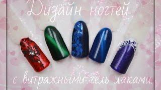 Дизайн ногтей с использованием витражных гель лаков!