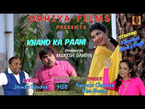 KHAND KA PAANI # HARYANVI SUPERHIT SONG # NARENDER & SWEETY # DAHIYA FILMS